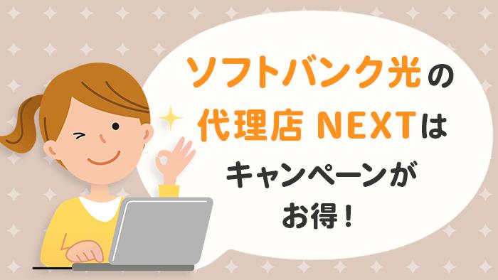 ソフトバンク光代理店NEXT(ネクスト)のキャンペーンを受ける方法!